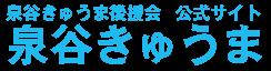 【公式】泉谷きゅうま 由利本荘市議会議員